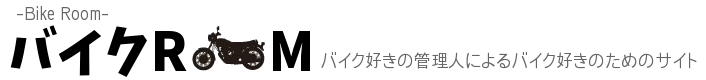 バイクROOM
